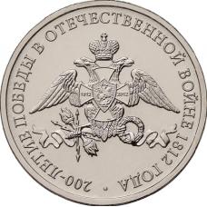 Эмблема празднования 200-летия победы России в Отечественной войне 1812 года