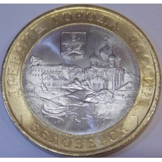 Белозерск. 10 рублей 2012 года. СПМД (UNC)