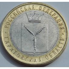 Саратовская область, 10 рублей 2014 года. СПМД