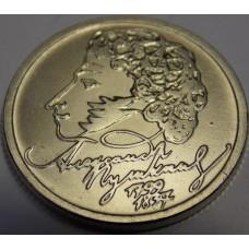 1 рубль Пушкин 1999. ММД (UNC)