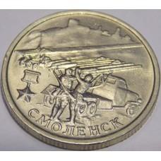 2 рубля Смоленск 2000 год