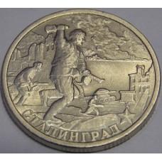 2 рубля Сталинград 2000 год