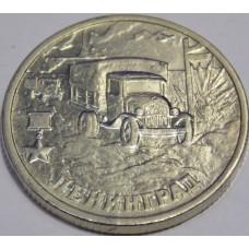 2 рубля Ленинград 2000 год