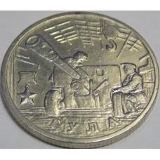 2 рубля Тула 2000 год