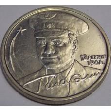 40-летие космического полета Ю.А. Гагарина. 2 рубля 2001 года. ММД (из обращения)