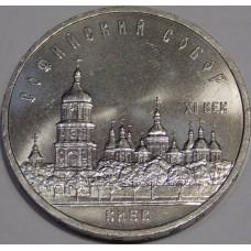 Софийский собор в Киеве. 5 рублей 1988 года.