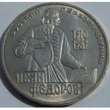 Федоров Иван. 1 рубль 1983 года (XF)