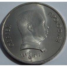 Прокофьев С.С.. 1 рубль 1991 руб.