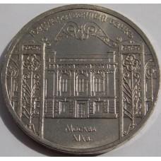 Здание Государственного банка в Москве. 5 рублей 1991 года