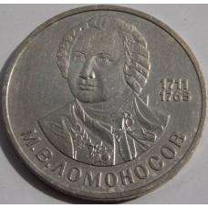 275 лет со дня рождения Великого Русского ученого М.В. Ломоносова. 1 рубль 1986 года.