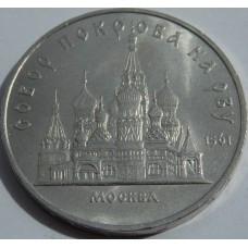 Собор Покрова на рву в Москве. 5 рублей 1989 года.
