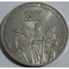 70 лет Великой Октябрьской социалистической революции. 3 рубля 1987 года.
