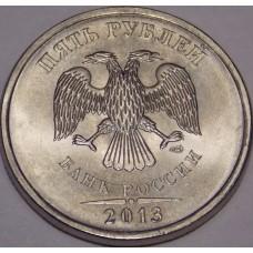 5 рублей 2013 СПМД