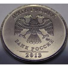 5 рублей 2013 год ММД