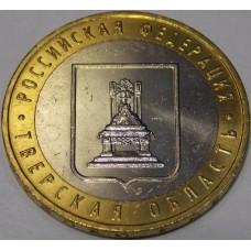 Тверская область. 10 рублей 2005 года. ММД. Биметалл. Из банковского мешка (UNC)