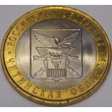 Читинская область. Монета 10 рублей 2006 года. Биметалл. СПМД. Из банковского мешка (UNC)