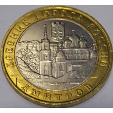 Дмитров. 10 рублей 2004 года. ММД  (из оборота)