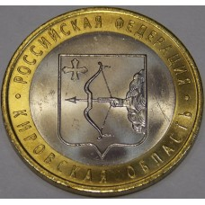 Кировская область. 10 рублей 2009 года. СПМД (UNC)