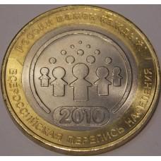 Всероссийская перепись населения. 10 рублей 2010 года. СПМД (UNC)