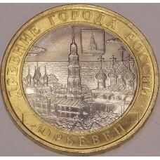 Юрьевец. 10 рублей 2010 года. СПМД (UNC)