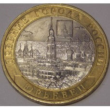 Юрьевец. 10 рублей 2010 года. СПМД (из оборота)