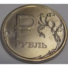 Графическое обозначение рубля в виде знака. 1 рубль 2014 года. ММД