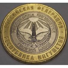 Республика Ингушетия, 10 рублей 2014 года. СПМД