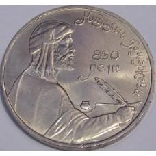 Низами Гянджеви 1 рубль 1991 года