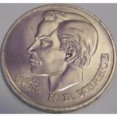 Иванов К.В.   1 рубль 1991 года