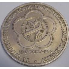 XII Всемирный фестиваль молодежи и студентов в Москве  1 рубль 1985 года