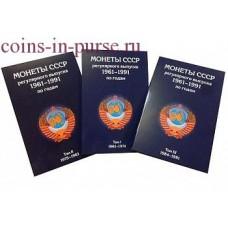 Набор альбомов-планшетов для монет СССР регулярного выпуска 1961-1991 гг.