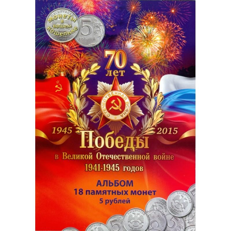 Альбом монет великой отечественной banknotenews