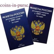 Набор альбомов-планшетов для хранения МОНЕТ РОССИИ регулярного выпуска по годам с 1997 по 2018 год