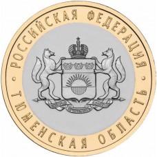 Тюменская область, 10 рублей 2014 года. СПМД