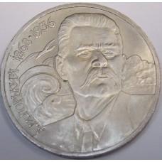 Горький А.М.  1 рубль 1988 года