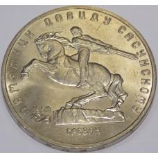 Давид Сасунский 5 рублей 1991 года