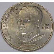 Лермонтов  М.Ю. 1 рубль 1989 года (UNC)