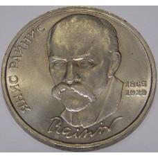 Райнис Я. 1 рубль 1990 года