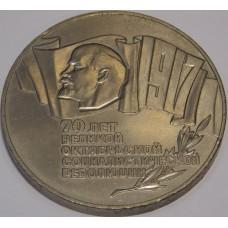 70 лет Великой Октябрьской социалистической революции 5 рублей 1987 года (Шайба)