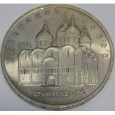 Успенский собор в Москве 5 рублей 1990 года