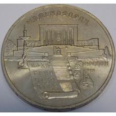 Институт рукописей Матенадаран 5 рублей 1990 года