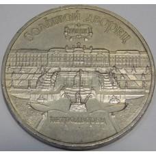 Петродворец. Большой дворец 5 рублей  1990 года