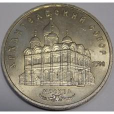Архангельский собор в Москве 5 рублей 1991 года