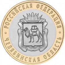 Челябинская область, 10 рублей 2014 года. СПМД