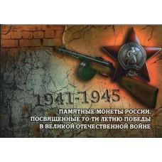 18 памятных монет 5 рублей серии 70 лет Победы в ВОВ в альбоме (вариант № 8)