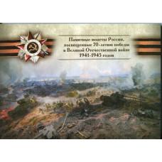 Альбом -  памятные монеты России, посвященные 70-летию Победы в Великой Отечественной войне  1941-1945 годов