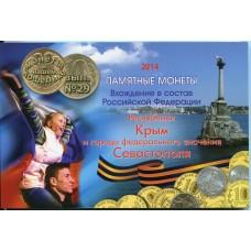 Альбом -  памятные монеты Вхождение в состав РФ Республики КРЫМ и города ФЗ Севастополя
