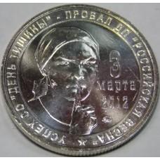 """Жетон-монета """"День тишины"""" ММД"""