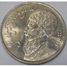Махтумкули 1 рубль 1991 года (UNC)