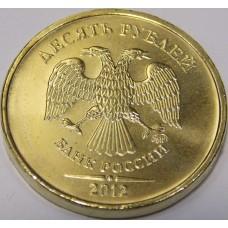10 рублей 2012 год ММД (UNC)